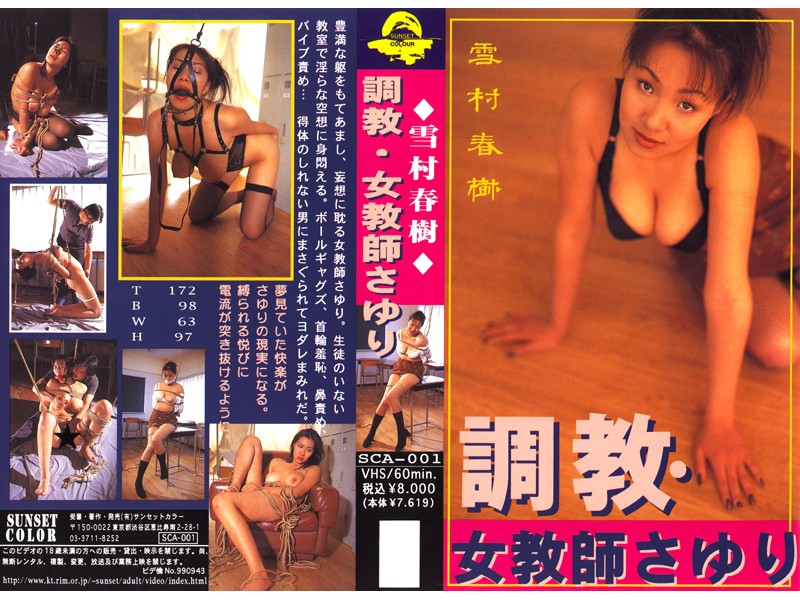 調教・女教師井上千尋(黒崎さゆり)