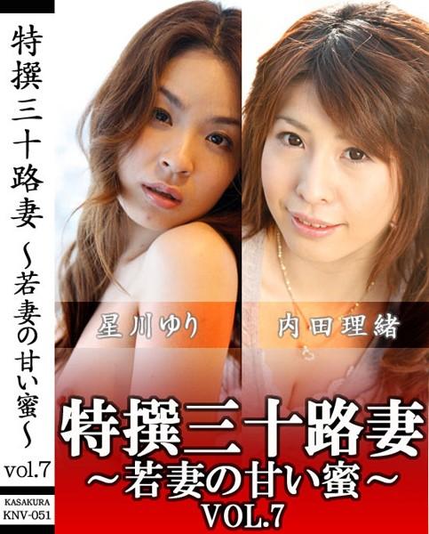 特撰三十路妻 若妻の甘い蜜 Vol.7 内田理緒 星川ゆり
