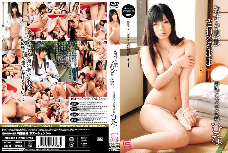 なすがままされるがまま 美乳メンズエステ嬢 前田陽菜