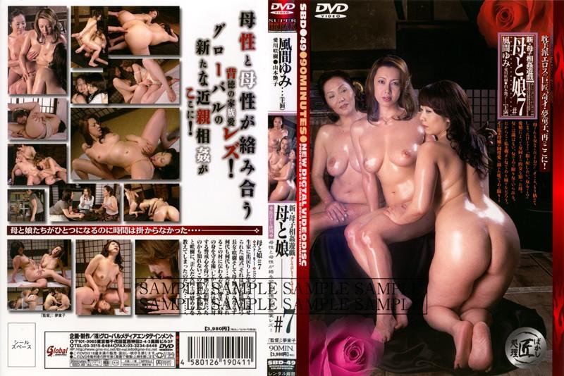 新・母子相姦遊戯 母と娘 #7 風間ゆみ 愛川咲樹 山本艶子