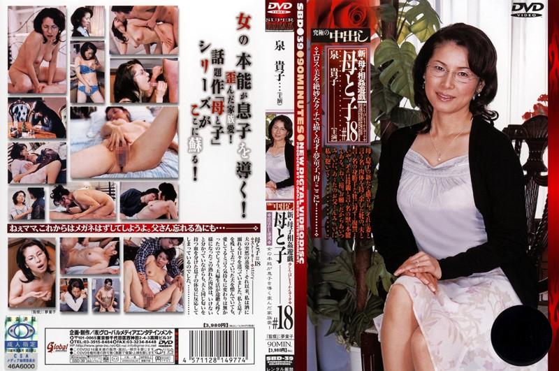 新・母子相姦遊戯 母と子 #18 泉貴子|まとめ妻 無料で熟女動画を見られるサイトのまとめ