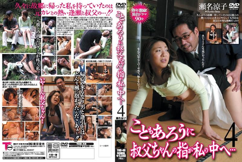 こともあろうに叔父ちゃんの指が私の中へ・・・ 4 瀬名涼子