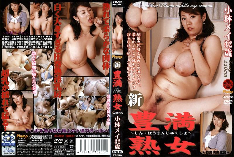 新 豊満熟女 小林芽衣(小林メイ) 32歳