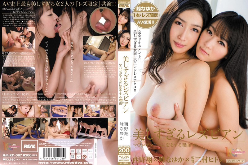 美しすぎるレズビアン マ○コがマ○コに恋をする理由(ワケ) 西野翔 峰なゆか
