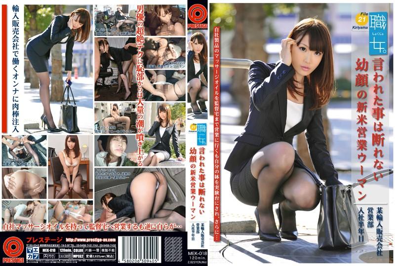 職女。 File21 桐山凛果