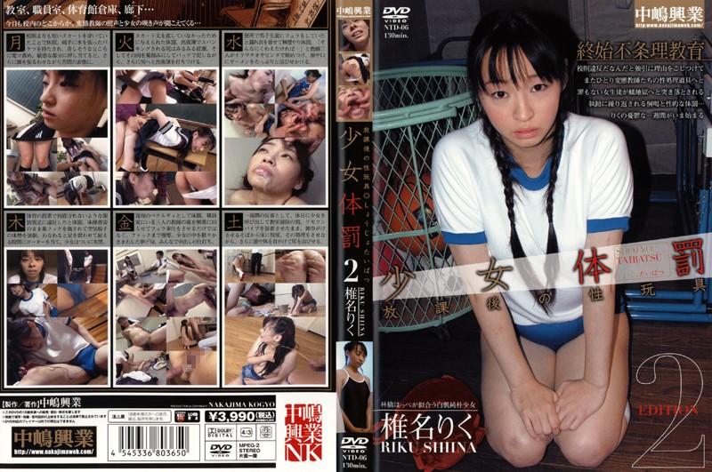 少女体罰2 春矢つばさ(椎名りく)