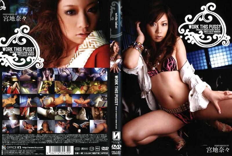 WORK THIS PUSSY SMASH UP DANCER'S NANA MIYACHI 宮地奈々