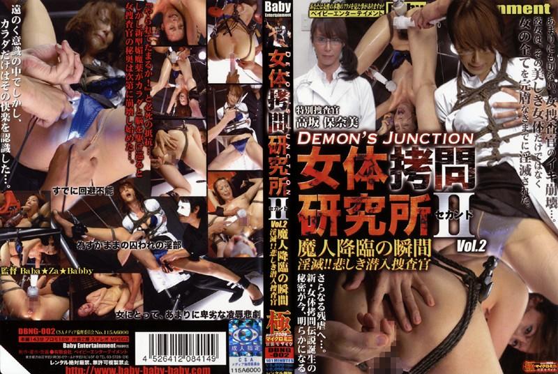 女体拷問研究所 セカンド VOL.2 澤村レイコ(高坂保奈美、高坂ますみ)