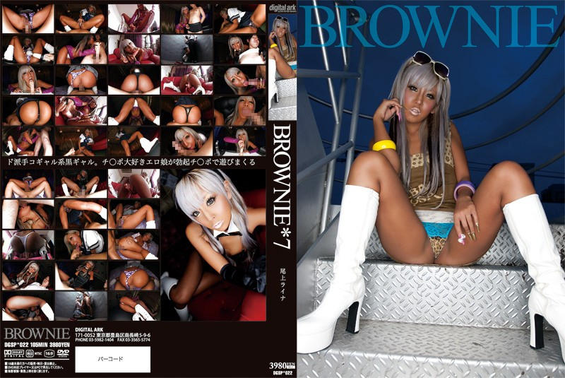 BROWNIE 7 尾上ライナ