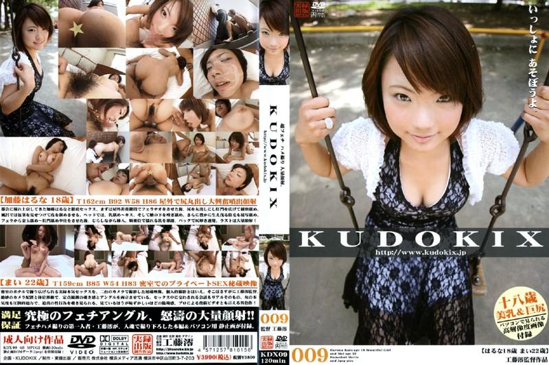 KUDOKIX 009 加藤はるな
