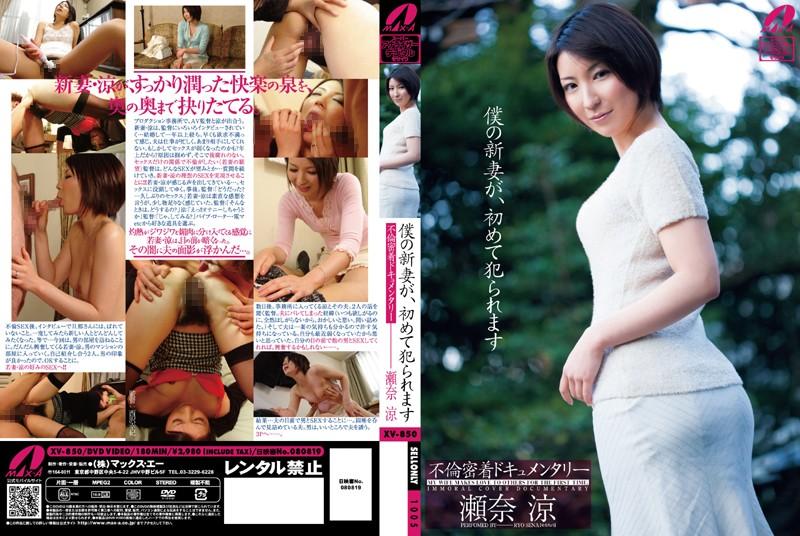 瀬奈涼:僕の新妻が、初めて犯られます 不倫密着ドキュメンタリー 瀬奈涼