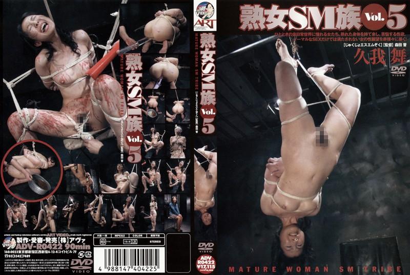 久我舞:熟女SM族 Vol.5 久我舞