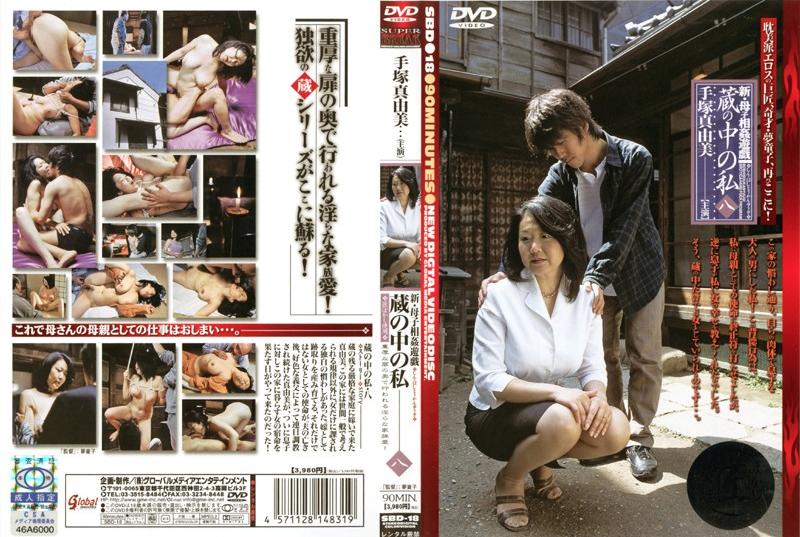 手塚真由美:新・母子相姦遊戯 蔵の中の私 八 手塚真由美