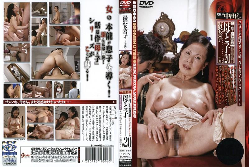 湯沢多喜子:新・母子相姦遊戯 母と子 #20 湯沢多喜子