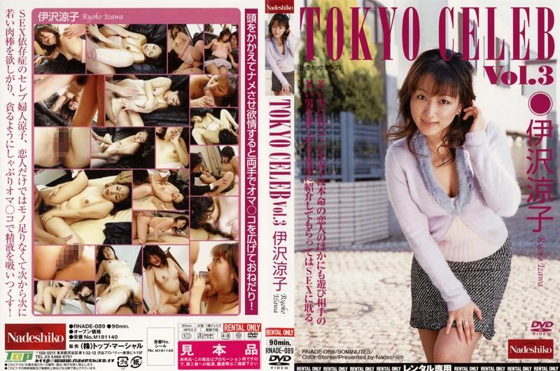 吉井美希:TOKYO CELEB Vol.3 伊沢涼子(吉井美希)