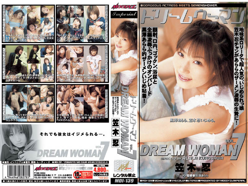 笠木忍:ドリームウーマン DREAM WOMAN VOL.7 笠木忍