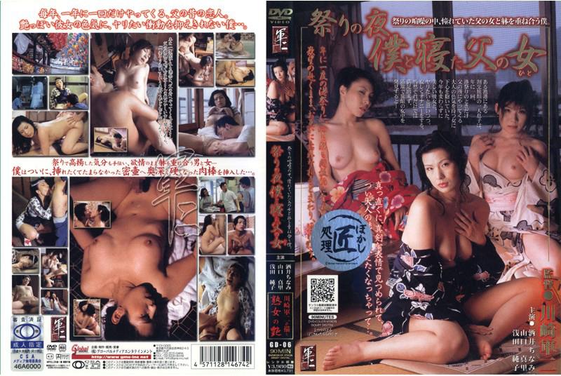 酒井ちなみ) 山口真理 浅田純子:祭りの夜僕と寝た父の女