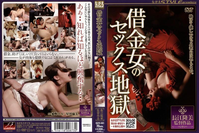 星川麻美:借金女のセックス地獄 星川麻美 姫野えみ