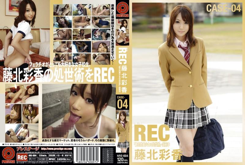 藤北彩香:NEW REC CASE-04 藤北彩香