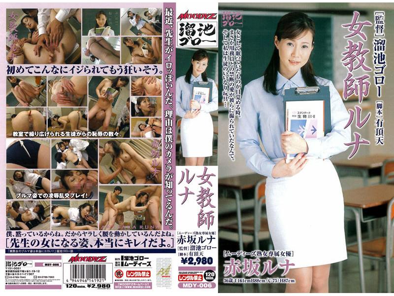 赤坂ルナ:女教師ルナ 赤坂ルナ