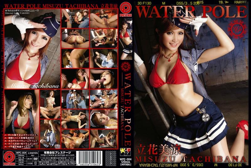 立花美涼:WATER POLE 04 立花美涼