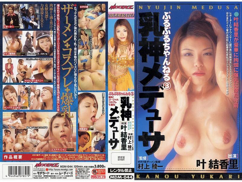 叶結香里:ぷるぷるちゃんねる(3) 乳神メデューサ 叶結香里