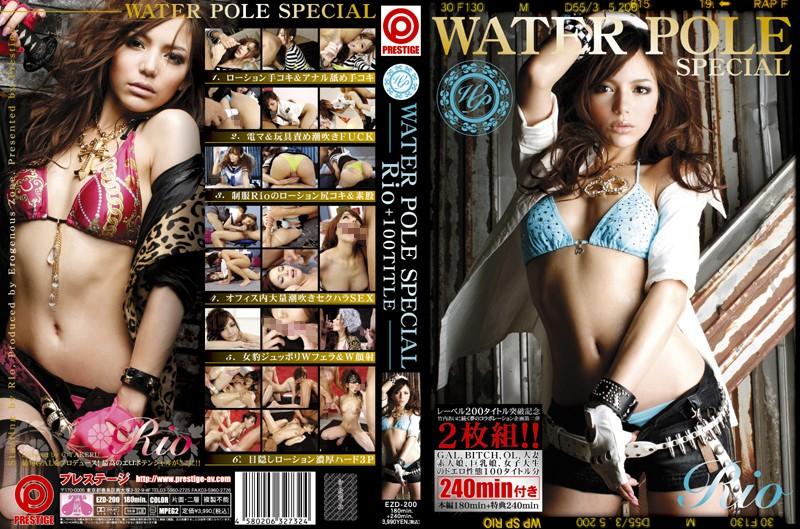 柚木ティナ:WATER POLE SPECIAL Rio(柚木ティナ)