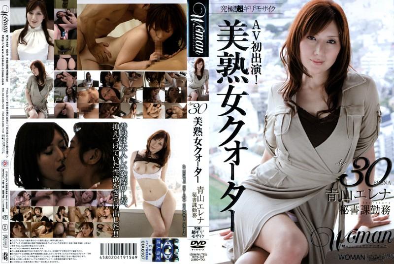 青山エレナ:Age30 美熟女クォーター 青山エレナ 秘書課勤務