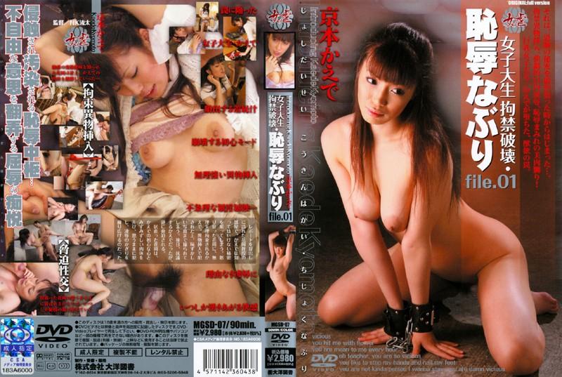 京本かえで:女子大生拘禁破壊・恥辱なぶり file.01 京本かえで
