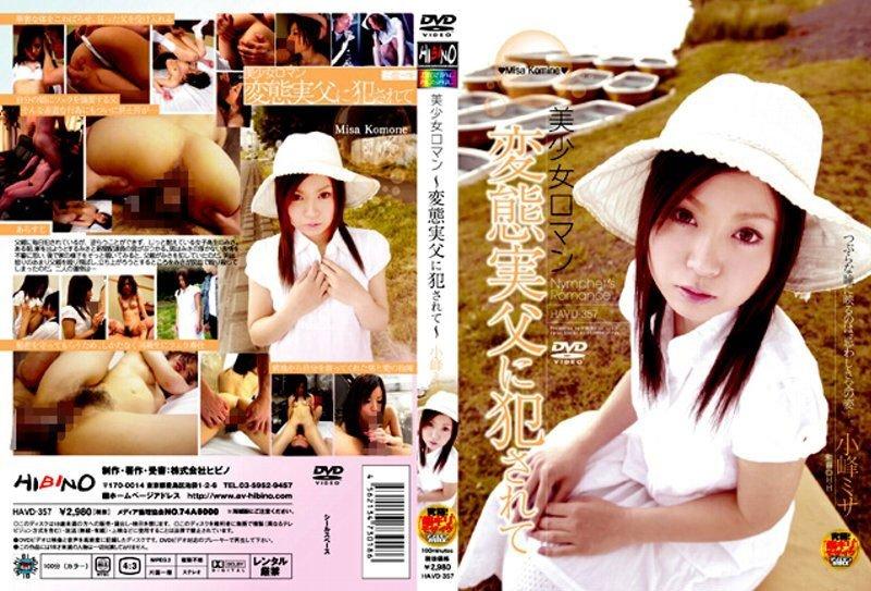 小峰ミサ:美少女ロマン 変態実父に犯されて 小峰ミサ