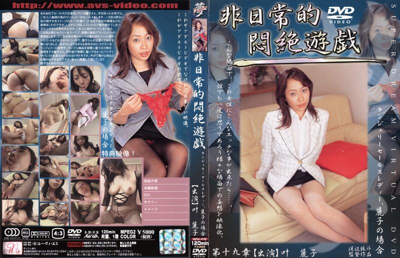 叶麗子:非日常的悶絶遊戯 ランジェリーセールスレディー、麗子の場合 叶麗子