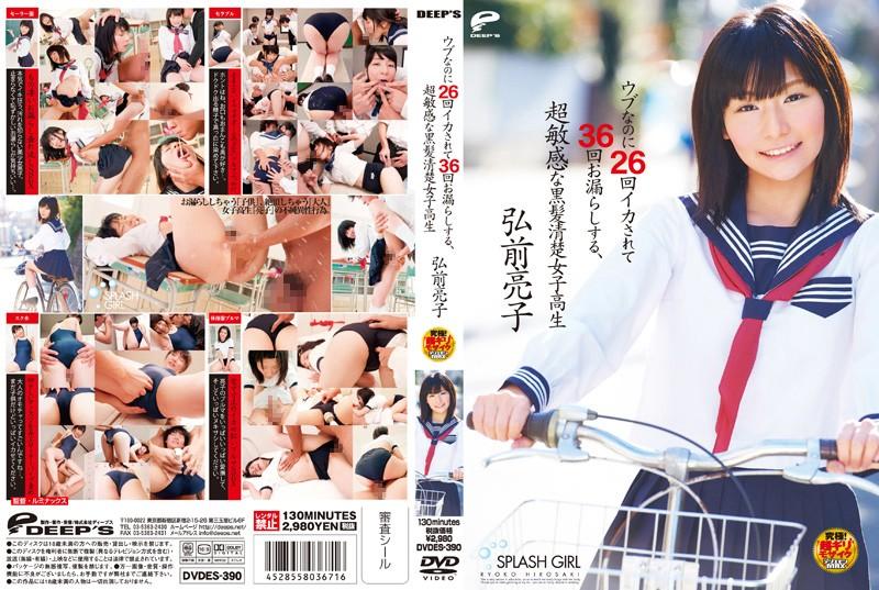 無料 ウブなのに26回イカされて36回お漏らしする、超敏感な黒髪清楚女子校生 弘前亮子