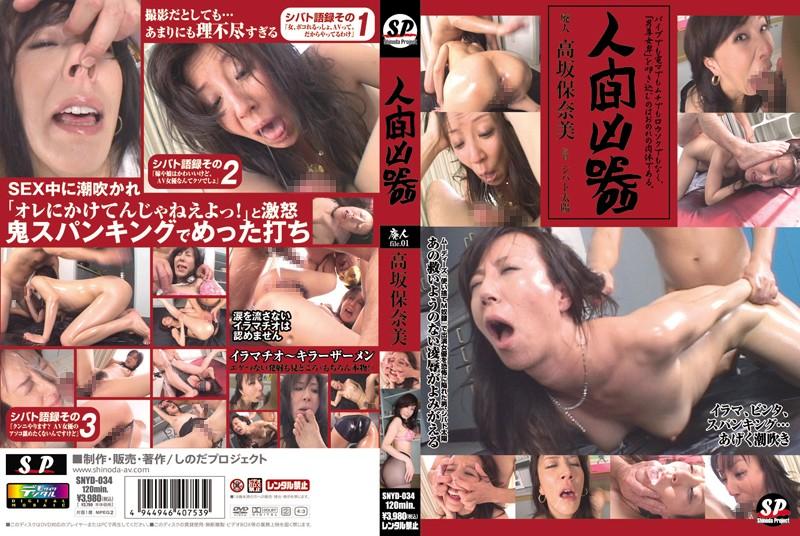 無料 人間凶器 廃人file.01 澤村レイコ(高坂保奈美、高坂ますみ)