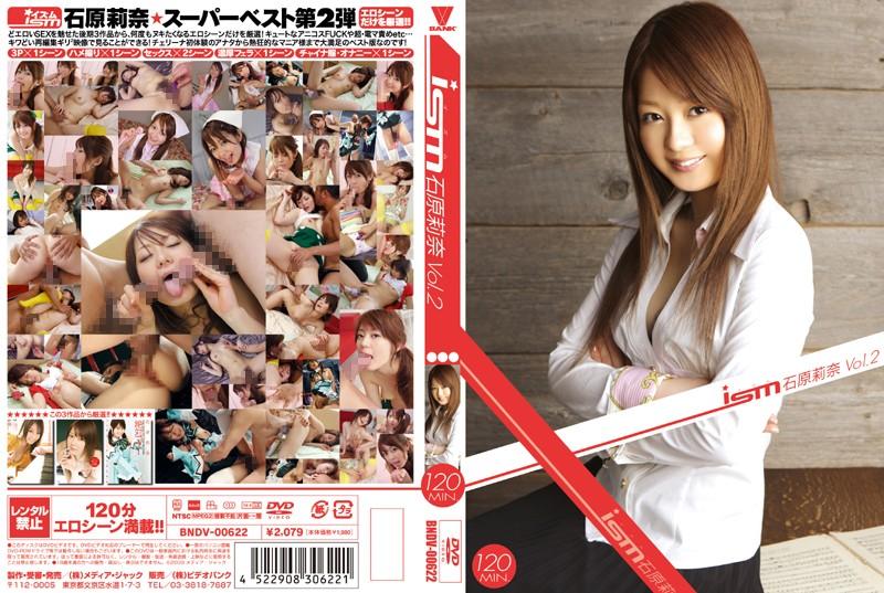 無料 ism 石原莉奈 Vol.2