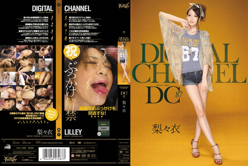無料 DIGITAL CHANNEL DC87 梨々衣