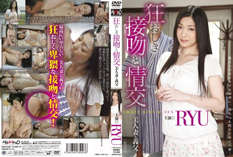 RYU:狂おしき接吻と情交 美人妻と義父 RYU(江波りゅう)