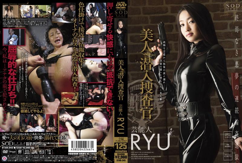 無料 美人潜入捜査官 芸能人 RYU(江波りゅう)