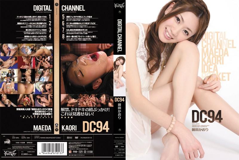 無料 DIGITAL CHANNEL DC94 前田かおり