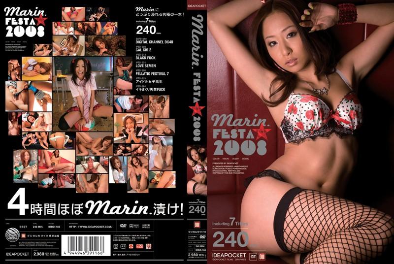 無料 Marin.FESTA☆2008