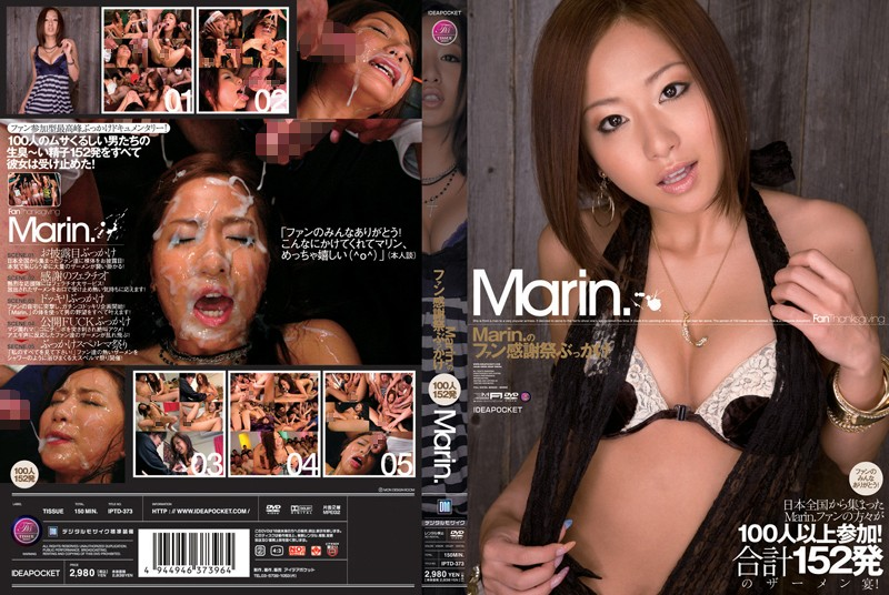 無料 Marin.のファン感謝祭ぶっかけ