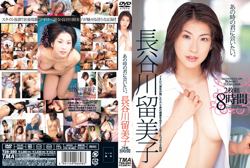 無料 あの時の君に会いたい。 長谷川留美子 8時間