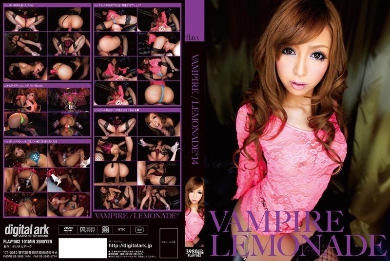 無料 VAMPIRE/LEMONADE 14 佐倉カオリ