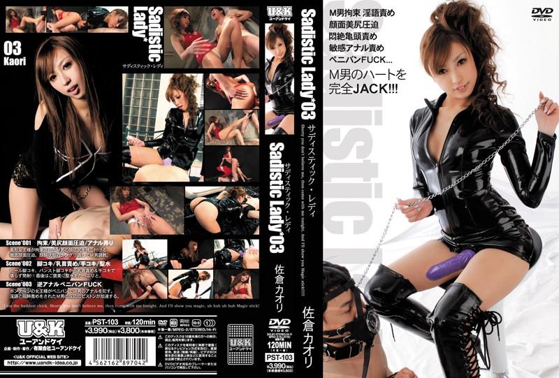 無料 Sadistic Lady 03 佐倉カオリ