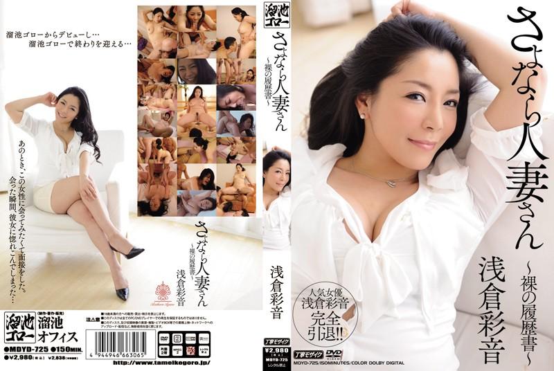 無料 さよなら人妻さん 〜裸の履歴書〜 浅倉彩音